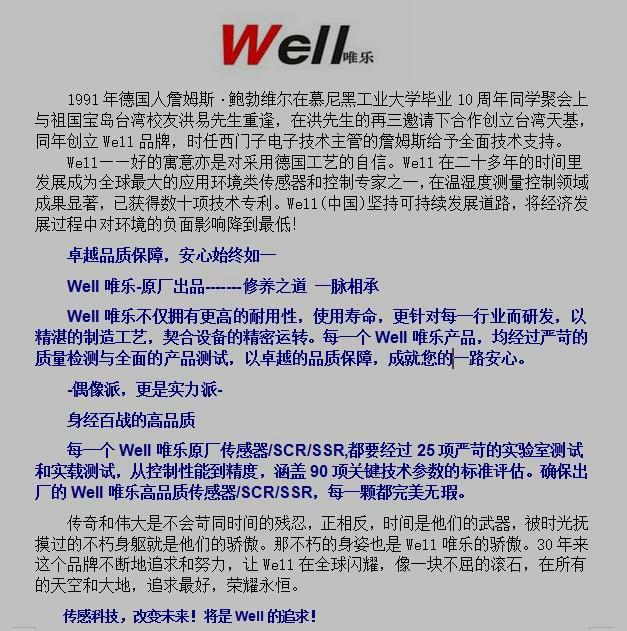 Well品牌介绍.jpg